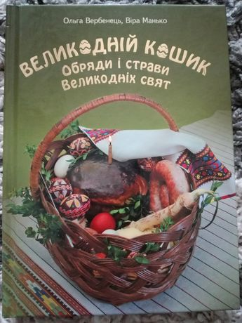 О.Вербенець В.Манько «Великодній кошик» обряди і страви великодніх свя