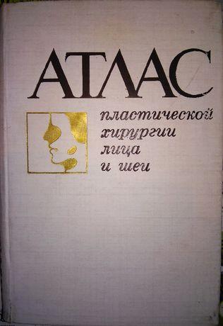 Атлас пластической хирургии лица и шеи Под редакцией Хитрова