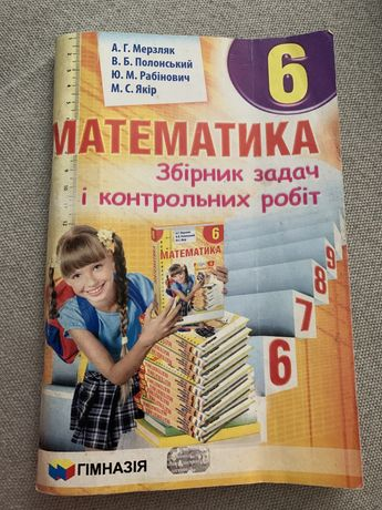 Математика, сборник для 7 класса, Мерзляк