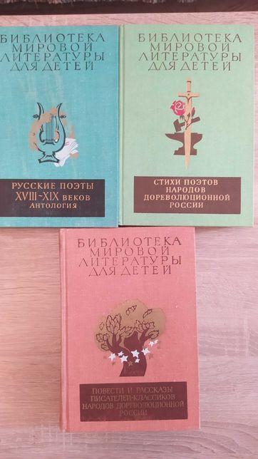 Сборник Детская мировая литература. Книги для школьников