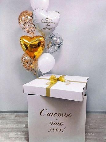 Коробка для воздушных шаров, коробка сюрприз