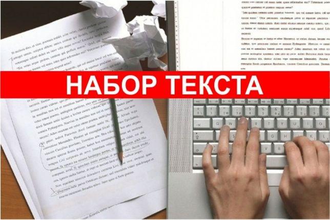 Набор текста. Транскрибация. Переписывание конспектов (от руки)