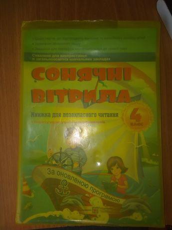 Книга 4 класс