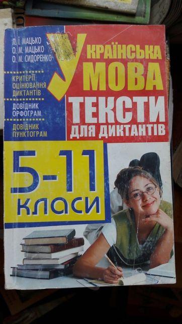 Книги українські диктанти