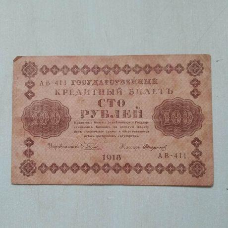 100 сто рублей 1918 года