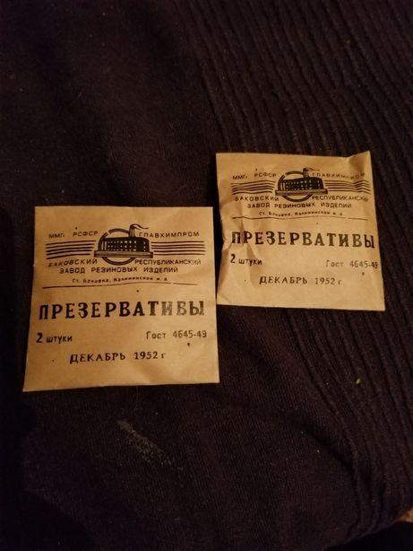 Презервативы СССР