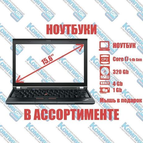 Ноутбук, Intel Core i5, 4 Гб ОЗУ, 320 Гб HDD, видео 1 Гб, мышь