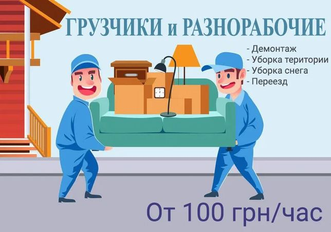услуги разнорабочих, услуги грузчиков