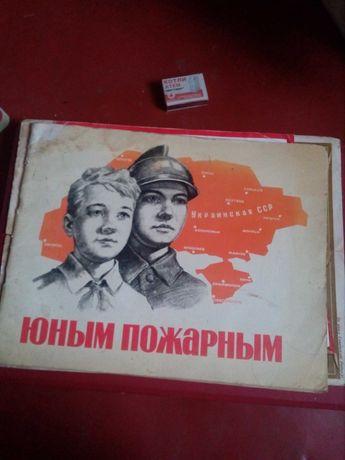 """Альбом """"Юным пожарным"""" 1966г"""