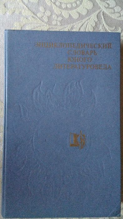 Книга. Энциклопедический словарь юного литературоведа. Киев - изображение 1