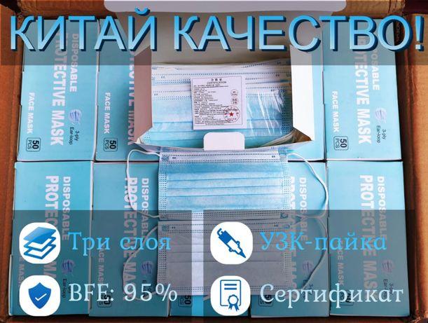 Маски Для Лица/Трехслойные/Защитные/Не Медицинские/Одноразовые/Розница