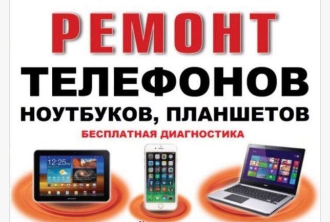 Ремонт телефонов и планшетов . Чистка ноутбуков и замена термопасты