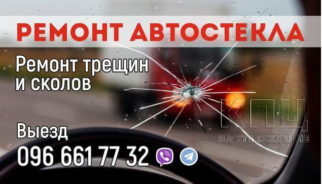 Ремонт автостекла, трещин и сколов! Киев, ВЫЕЗД!