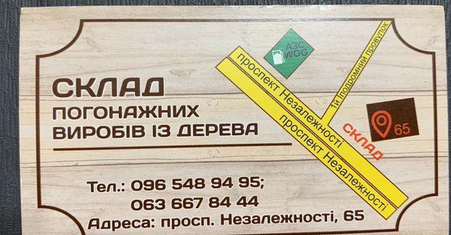 Склад погонажних виробів із дерева