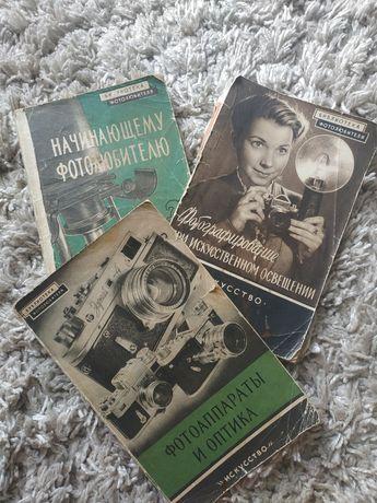 Набор книг о фотографировании