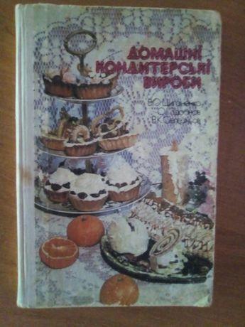 Кулинарная книга 1991г
