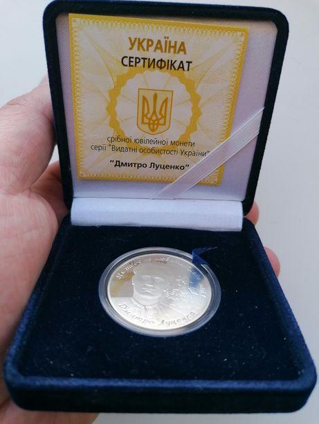 """Срібна монета """"Дмитро Луценко"""", 5 грн. серебренная монета, серебро"""