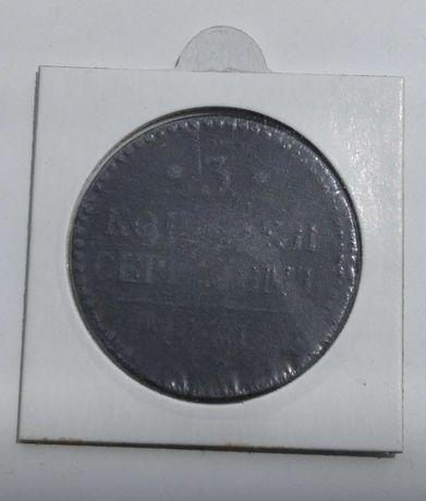 3 копейки сереброи 1840 г