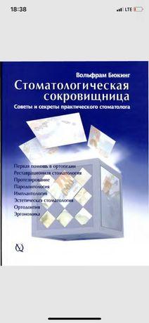 Продам книги PDF стоматология.