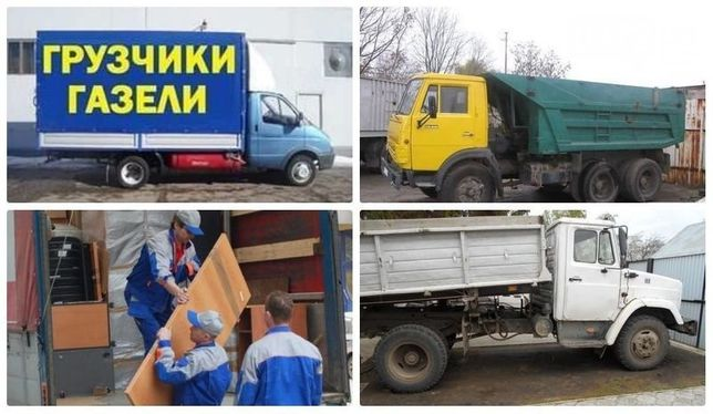 Вывоз строительного мусора дерева кирпича Вивіз сміття Зил Газель
