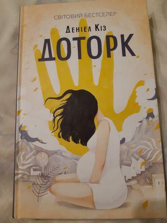 """Книга """"Доторк"""" Деніел Кіз"""