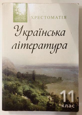 Хрестоматія українська література 11 клас