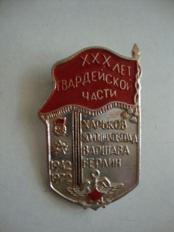 30 лет Гвардейской части