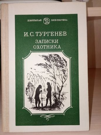 "Книга И.С.Тургенев ""Записки охотника"""