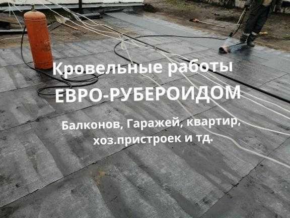 Кровельные работы Еврорубероидом  Ремонт Крыши Мягкая кровля