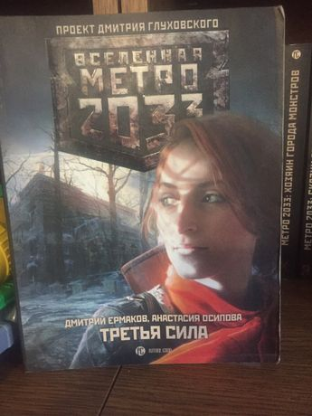 Дмитрий Ермаков, Анастасия Осипова Третья сила. Вселенная метро 2033