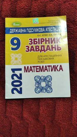 Збірник завдань математика дпа