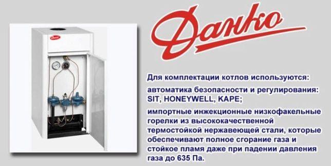 Газовый котел ДАНКО вх-24