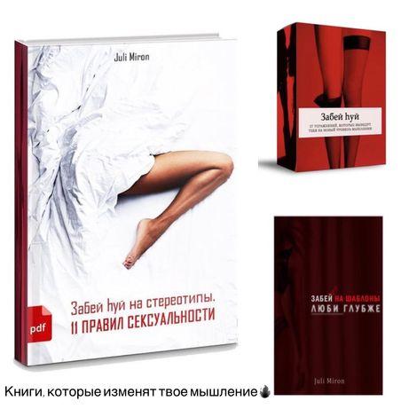 Книги «Забей hуй» - Juli Miron