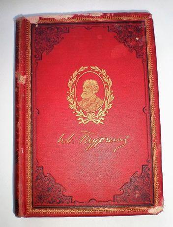 Книга ПСС Тургенев И.С. Том 9, 1891г.