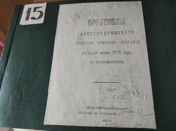 Протоколы Александровского уездного земского собрания. 1880