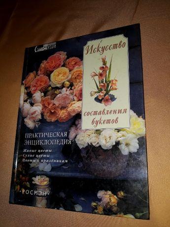 Книга по флористике