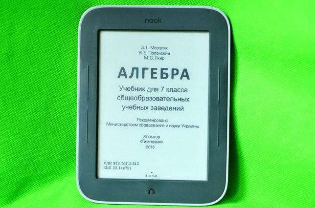 Электронная книга Nook Glowlight Подсветка + Все форматы книг
