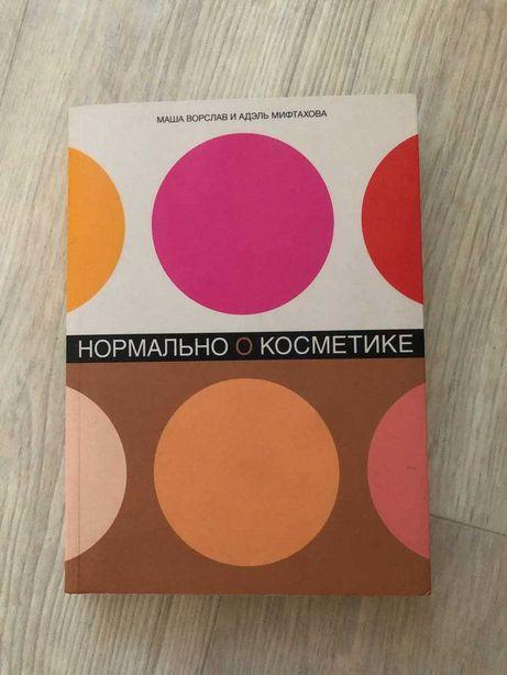 """книга """"нормально о косметике"""" новая, на русском"""