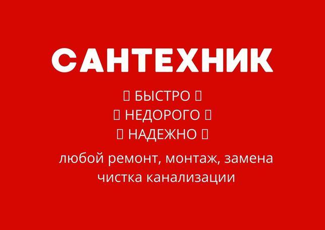 Сантехник Полтава - услуги сантехника, вызов на дом