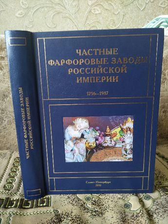 Фарфор. Частные фарфоровые заводы Российской империи. 1756-1917