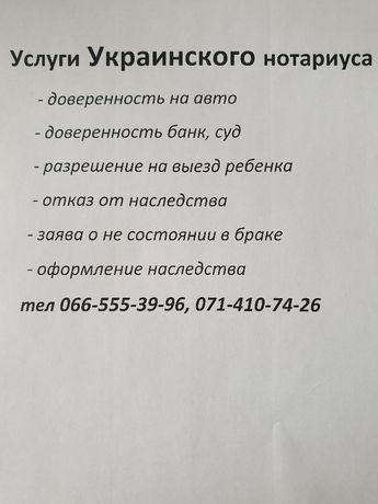 Доверенность жителям Донецк, Макеевка с полномочиями по Украине