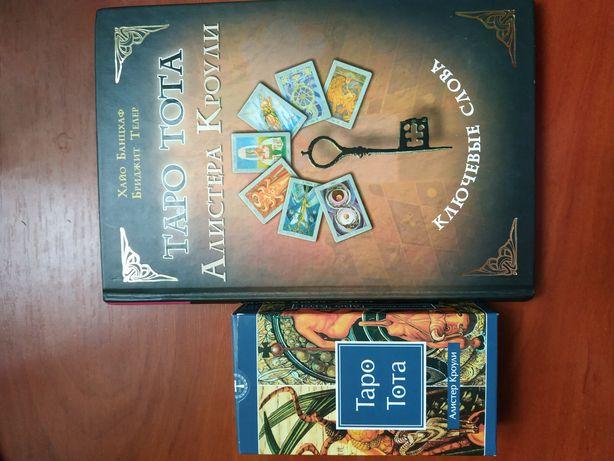 Книга и карты Алистера Кроули