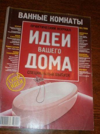 Практический журнал
