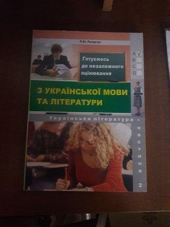 Продам новий збірник тестів з укр.мови та літератури