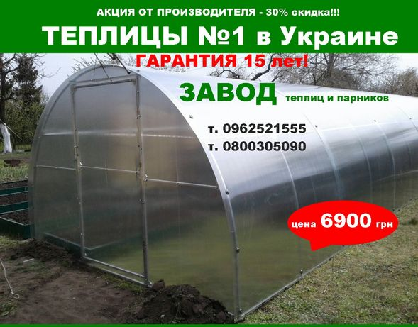 Теплица по 6900 грн с поликарбонатом 4х8 4х6 3х8 3х6 3х4 от ЗАВОДА