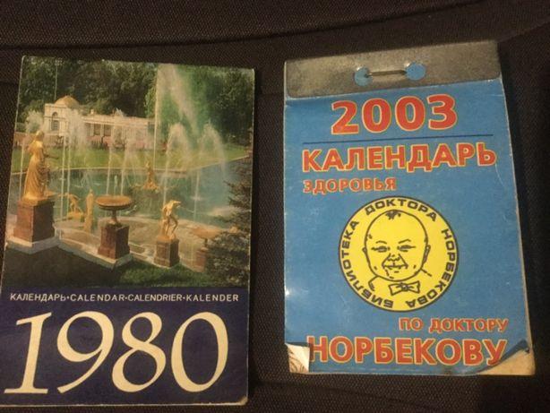 Два календаря за 1980 и 2003 годы
