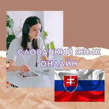 Словацкий язык. Репетитор
