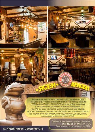 ПРОДАЮ приміщення комерційне Бар Ресторан Кафе Луцьк можна під виплату