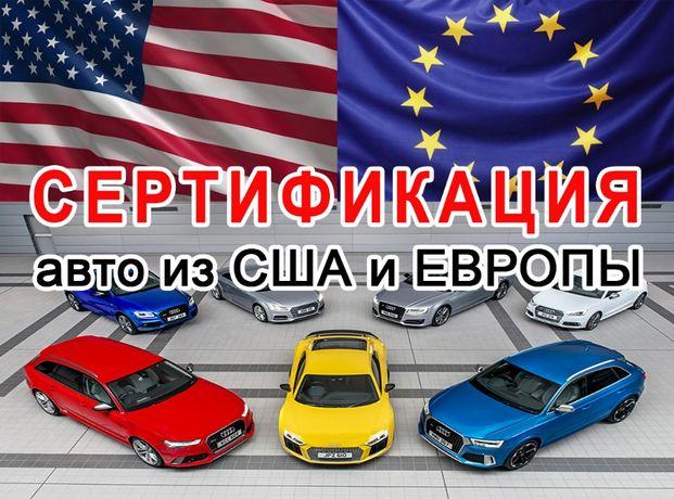 Сертификация авто! Сертификат на авто из США ЕС, переоборудования, ГБО