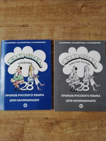 Książka do niemieckiego +ćwiczeniówka. Żyli Byli.